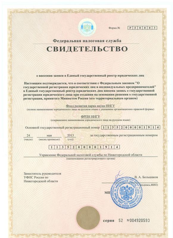 Свидетельство о внесении записи в ЕГРЮЛ ФРПН ННГУ