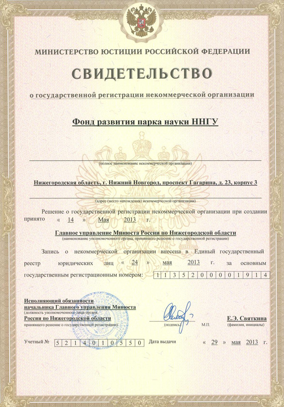 Свидетельство о гос.регистрации ФРПН ННГУ