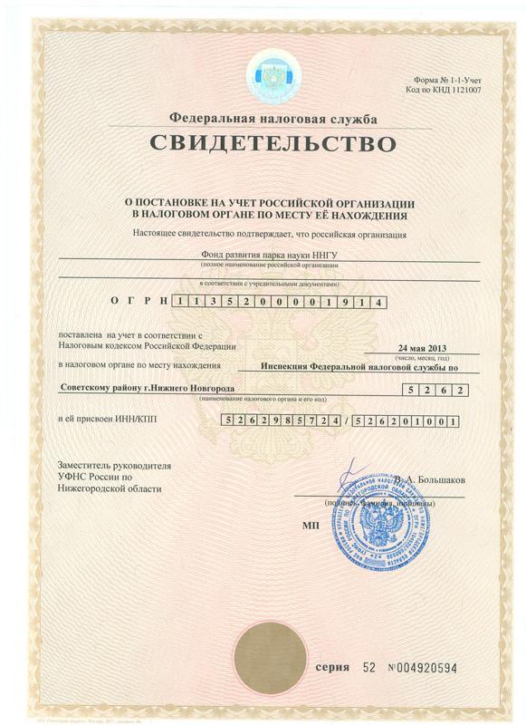 Свидетельство о постановке на учет ФРПН ННГУ